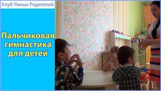 Пальчиковая гимнастика для детей дошкольного возраста