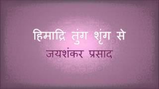 Himadri Tung Shrung Se (हिमाद्रि तुंग शृंग से) - Jaishankar Prasad