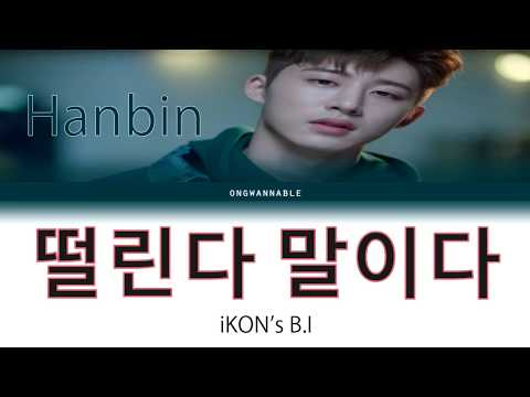 Ikon Bi When I Become Nervous Mp3 Free Mp3 Download