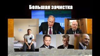 Операция по зачистке оппозиции в РФ 2020: реальность или теория заговора?