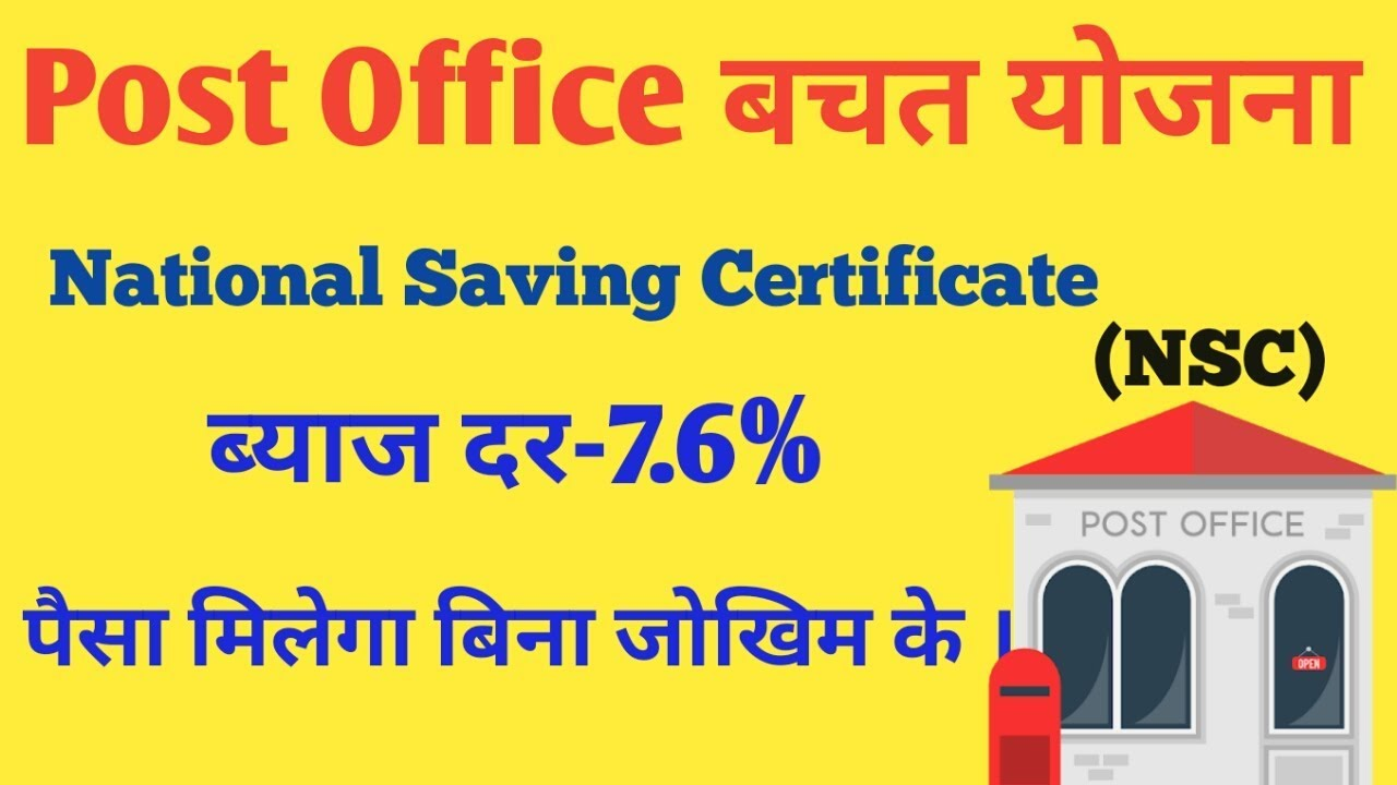 Post Office Saving Scheme National Saving Certificatensc Nsc
