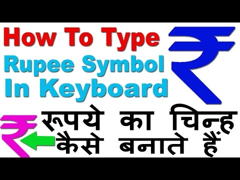 How To Type Rupee Symbol In Keyboard In Hindi/Urdu (Indian Rupee Symbol)