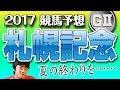 【競馬予想】 2017 札幌記念 夏の終わりを……