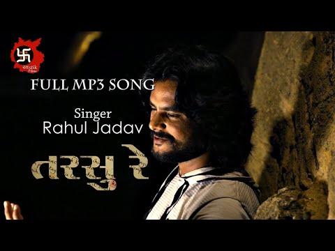 Free Download Tarse Re - તરસુ રે MP3 Song Ll Rahul Jadav