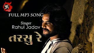 Free Download Tarse Re - તરસુ રે MP3 Song ll Rahul Jadav