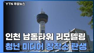 122m 남동타워, 청년 미디어 창작소로 재탄생 / YTN