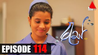 Ras - Epiosde 114 | 03rd August 2020 | Sirasa TV Thumbnail