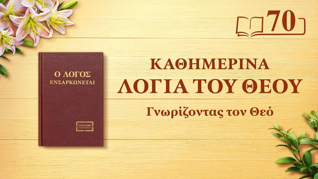 Καθημερινά λόγια του Θεού | «Το έργο του Θεού, η διάθεση του Θεού και ο ίδιος ο Θεός Γ'» | Απόσπασμα 70
