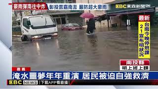 嘉縣朴子、東石雨量暴 低窪水淹及膝、道路成河 thumbnail
