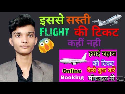 How to Book Air/Flight Ticket. Jahaj Ki ticket Phone se kaise book kare sabse sasti Jahaj ki tucket. from YouTube · Duration:  4 minutes 13 seconds