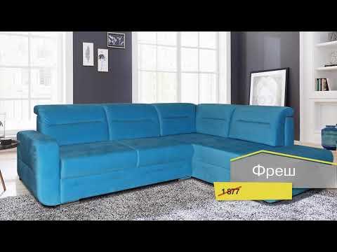 Угловые диваны от Пинскдрев со скидкой. Мебель для счастливых семей.