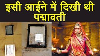 Padmaavat: In this Mirror Alauddin Khilji saw Rani Padmavati's Reflection | FilmiBeat