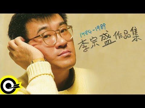 【ROCK Classical】李宗盛 Jonathan Lee�-1989李宗盛作品集』