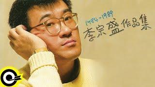 【ROCK Classical】李宗盛 Jonathan Lee『1984-1989李宗盛作品集』
