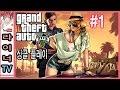GTA5 (PC판) : 라이너의 두근두근 GTA! 1화 : 범죄는 나쁜 거랍니다!