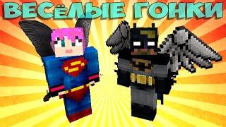 Бэтмен VS. Супермен - Весёлые гонки (Lucky Block)