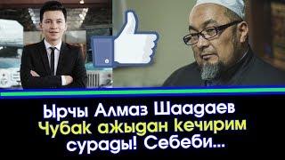 Ырчы Алмаз Шаадаев Чубак ажыдан кечирим сурады!!! 👏👏 | Шоу-Бизнес KG