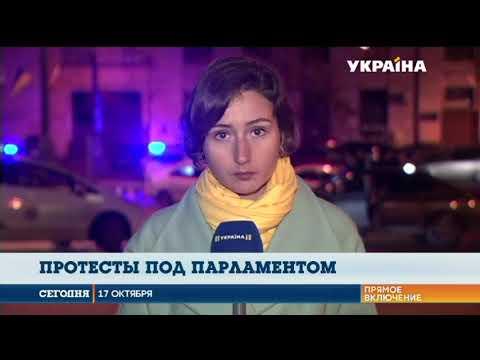 В Киеве продолжаются акции протеста