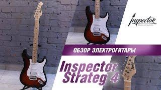 Обзор электрогитары Inspector Strateg 4 l SKIFMUSIC RU