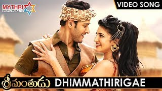 Srimanthudu Telugu Movie Video Songs | DHIMMATHIRIGAE Full Video Song | Mahesh Babu | Shruti Haasan