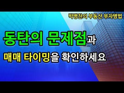 [부동산 부자병법]????방송???? 동탄의 문제점과 매매 타이밍을 확인하세요