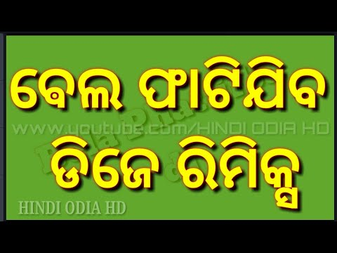 Bela Phatijiba Odia Dj Remix Song 2017 Latest Dj Hard bass Mix by Dj appu