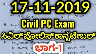 Civil Police Constable Paper (17-11-2019) | Civil PC  Question Paper 2019 | SBKKANNADA | Key Answers