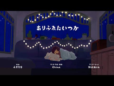 TVアニメ『月とライカと吸血姫』エンディング主題歌「ありふれたいつか」MV/Chima