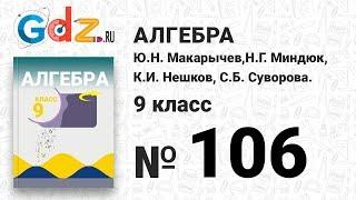 № 106 - Алгебра 9 класс Макарычев