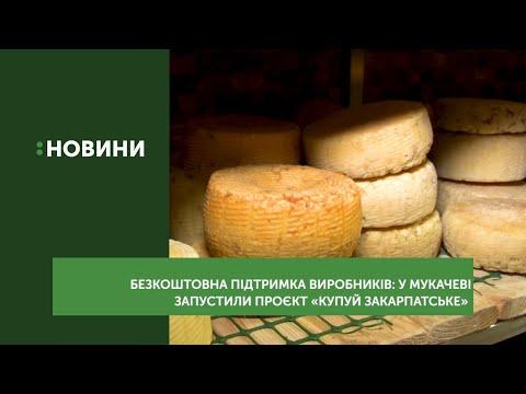 Безкоштовна підтримка виробників: у Мукачеві запустили проєкт «Купуй закарпатське»