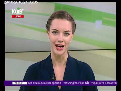 Телеканал Київ: 29.10.18 Столичні телевізійні новини 21.00