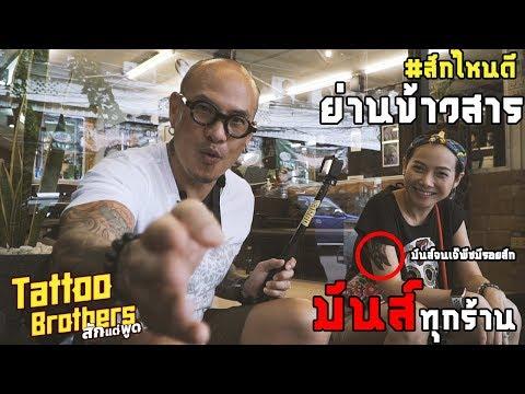 Tattoo Brothers in KHAO SAN ROAD | สักไหนดี EP 3 ย่านข้าวสาร มันส์ทุกร้าน :Tattoo Brothers สักแต่พูด