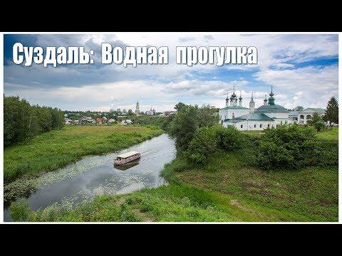 Фильм-релакс:  водная прогулка по Суздалю  |  Boat Trip To Suzdal