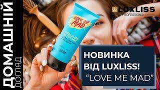Быстрое восстановление волос от Luxliss Love me mad Новинка