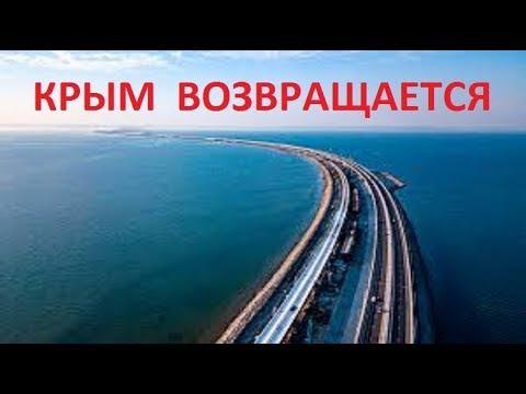 Москва допустила возвращение Крыма Украине при одном условии