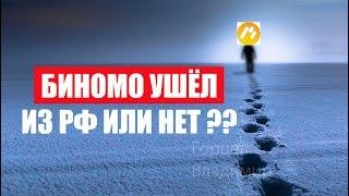 Биномо уходит из России и НОВАЯ платформа брокера