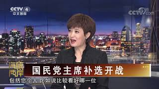 《海峡两岸》 20200203| CCTV中文国际