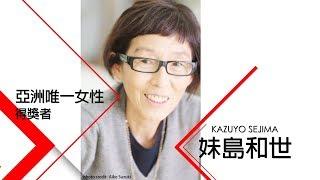 第七屆亞洲設計獎_妹島和世 KAZUYO SEJIMA