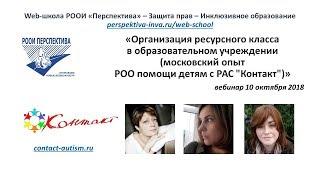 Вебинар: Организация ресурсного класса в образовательном учреждении (московский опыт) (10.10.2018)