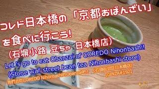 コレド日本橋のおばんざいを食べに行こう!(石塀小路 豆ちゃ 日本橋店)【GINZA#192】