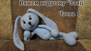 """Вязание крючком. Игрушка """"Заяц"""". Crochet Rabbit. Часть 1/3"""