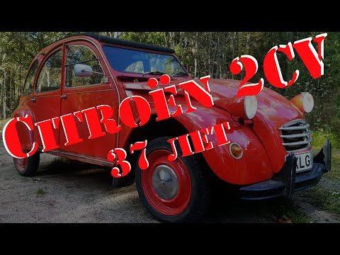18+. Citroen 2CV. Маленький, но с огромной историей.