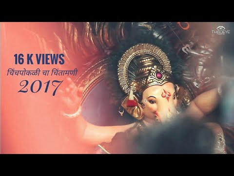 Chinchpokli Cha Chintamani  Aagman Sohala 2017 | THIRD EYE PRODUCTION | OFFICIAL VIDEO | FULL HD