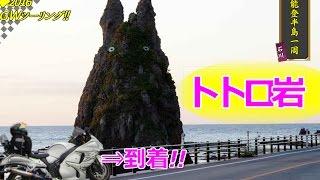 2016 GW 能登半島一周 ② (トトロ岩~鴨が浦~すず塩田村) 隼ツーリング
