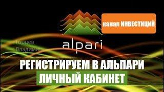 Личный кабинет Альпари - регистрация и устройство
