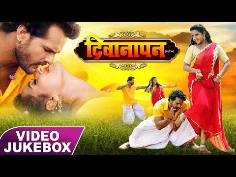 #Khesari Lal Yadav और #Kajal Raghwani का सुपरहिट Movie Song - #Deewanapan - Jukebox - Bhojpuri Songs