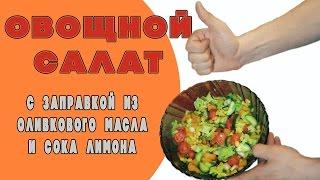Овощной салат с соком лимона и оливковым маслом