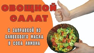 Овощной салат с соком лимона и оливковым маслом (Vegetable salad with lemon juice and olive oil)