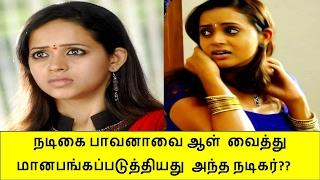 நடிகை பாவனாவை ஆள் வைத்து மானபங்கப்படுத்தியது அந்த நடிகர் | Actress Bhavana Kidnapped and Molested