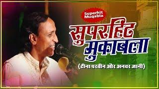 सुपरहिट क़व्वाली मुकाबला - Teena Parveen,Anwar Jaani | Aashiqana Muqabla | Live Program Qawwali